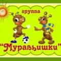 muravishki